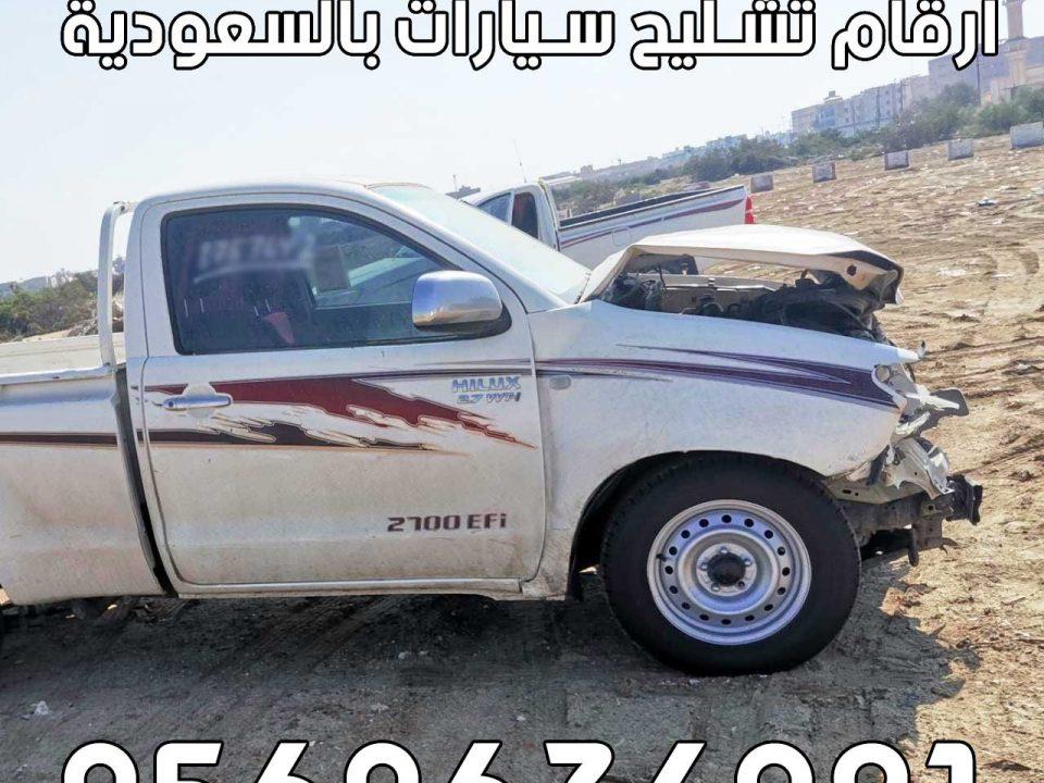 تشليح سيارات