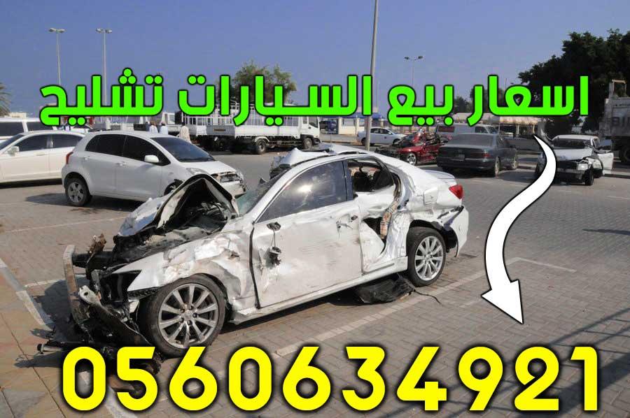 بيع السيارات تشليح
