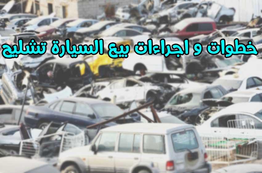 و اجراءات بيع السيارة تشليح